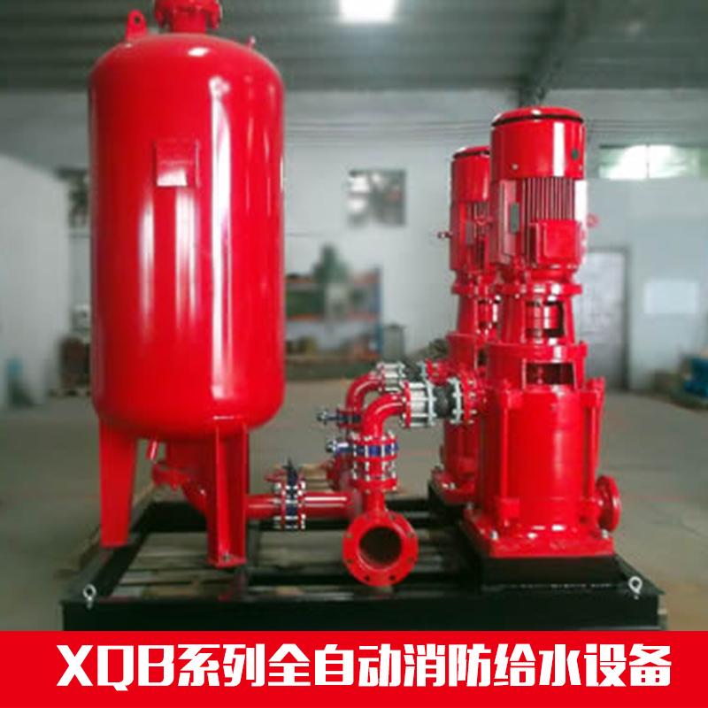 供应XQB系列全自动消防给水设备 消防全自动成套给水设备