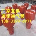 泉州排气罩通气管作用DN150图片