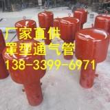 供应用于水池安装的消防用伞型通气管DN200 H=500 罩型通气帽多少钱一个
