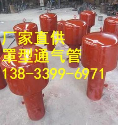 罩型通气管图片/罩型通气管样板图 (1)