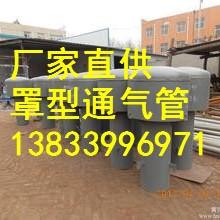 供应用于水池专用的罩型通气帽DN500H3=1450 02S403标准罩型通气帽高度可定制