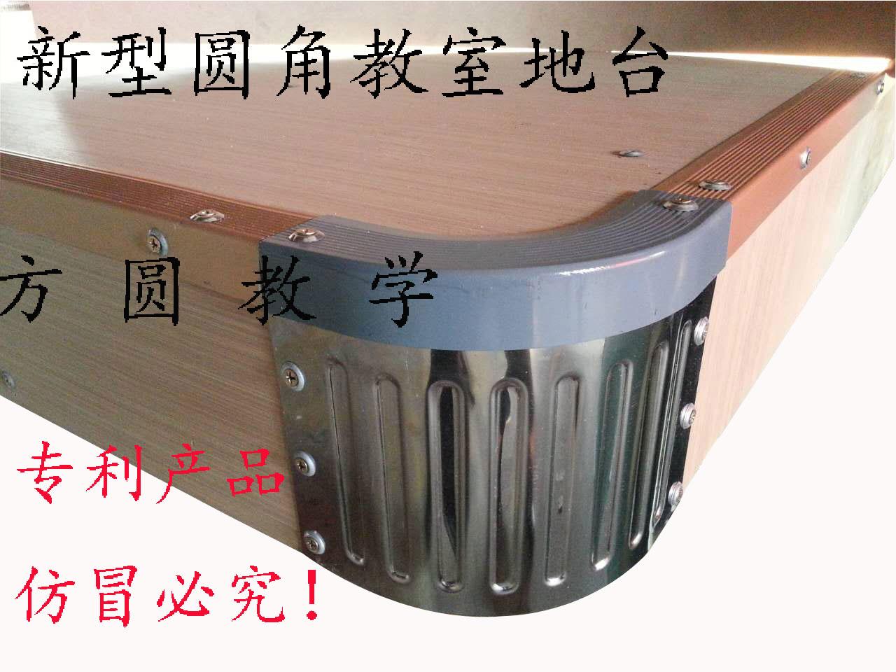 供应木质教室讲台,厂价直销