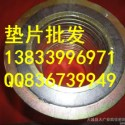 新疆石墨缠绕垫片11