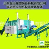 供应替代橡胶粉脱硫罐的脱硫塑化机