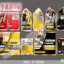 供应日用品化工类标签 日用品化工类标签批发 日用品化工类标签生产