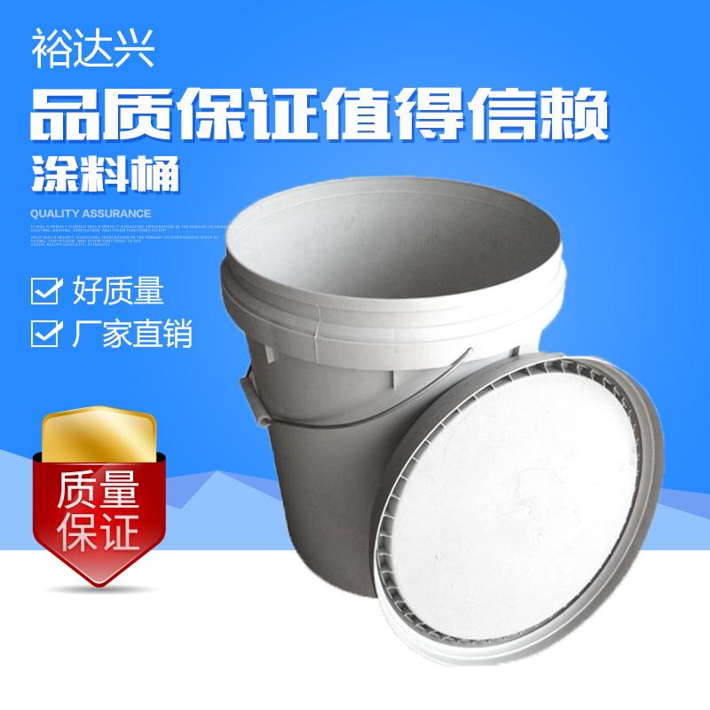 供应20公斤涂料桶 20L油墨桶