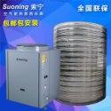 索宁工程机空气能热泵热水器图片