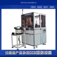 分度盘产品外观CCD检测设备图片
