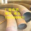 供应用于建筑的通辽延庆地泵弯管批发价格dn1200*22 U型弯管批发厂家