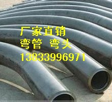 供应用于化肥厂的建昌S型弯管dn150*7 耐磨型弯管报价批发