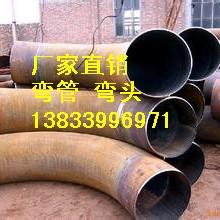 供应用于建筑的葫芦岛地泵弯管生产厂家dn80 碳钢管道弯管批发价格批发
