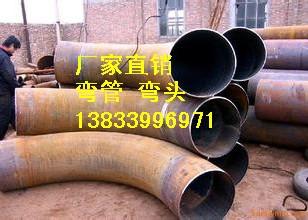 瓦房店对焊弯管生产厂家图片