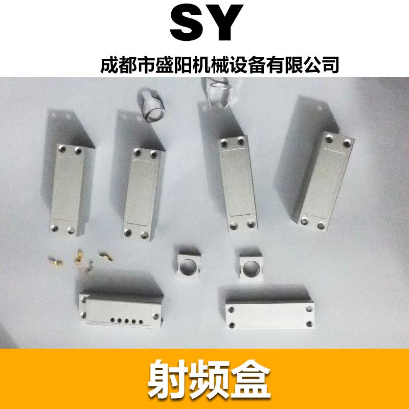 供应四川专业加工射频盒,来样定制射频盒厂家,四川专业铝件加工射频盒