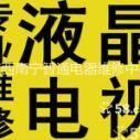 创维电视南宁售后维修安装服务中心/南宁创维电视售后特约维修服务网点