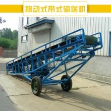 供应移动式带式输送机 高度可调移动式带式输送机批发