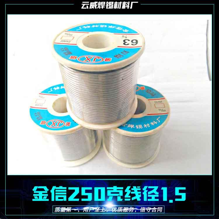 金信焊锡丝1.5mm 云威焊锡材料厂家批发金信250克线径1.5焊锡丝