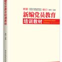 新编党员教育培训教材(2016版图片