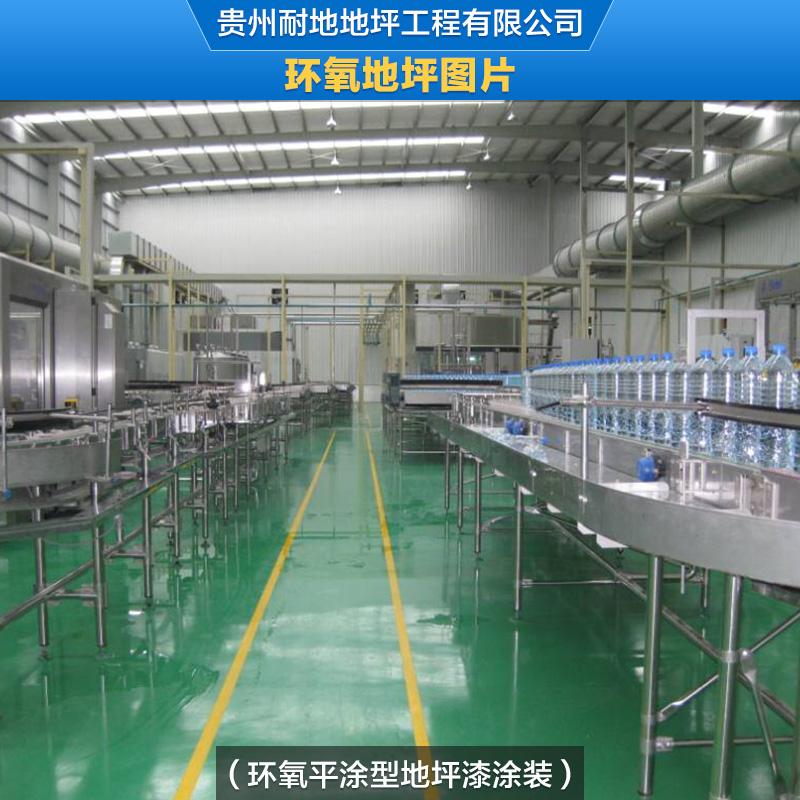 供应贵州环氧地坪施工 环氧耐磨地坪 电镀环氧地坪 环氧防滑地坪工程