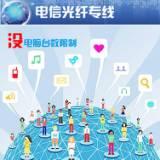供应广州萝岗电信光纤专线接入 电信光纤专线 越秀区萝岗电信光纤接入