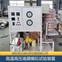 供应高温 高压堵漏模拟试验装置 高温高压堵漏模拟试验装置厂家 高温高压堵漏模拟试验装置批发