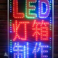 电子灯箱 LED显示屏图片