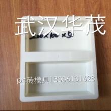 供应彩砖塑料模具厂家-彩砖模具-彩砖塑料模盒-塑料彩砖模具