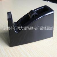 防静电胶纸座|防静电透明胶带座