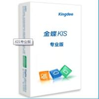 供应金蝶KIS专业版小型ERP 软件