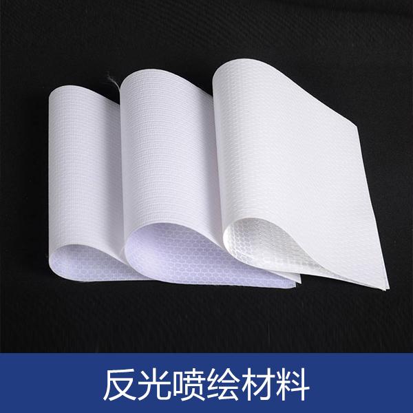 专业供应 反光喷绘材料 户外写真反光膜 喷绘反光膜