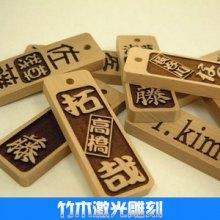 供应用于竹木激光镂空的竹木激光雕刻 竹木激光雕刻 木制品激光镭射加 木头字雕刻批发