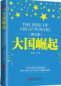 供应用于读物的《大国崛起》图文版哪里有-《大国崛起》图文版多少钱一本