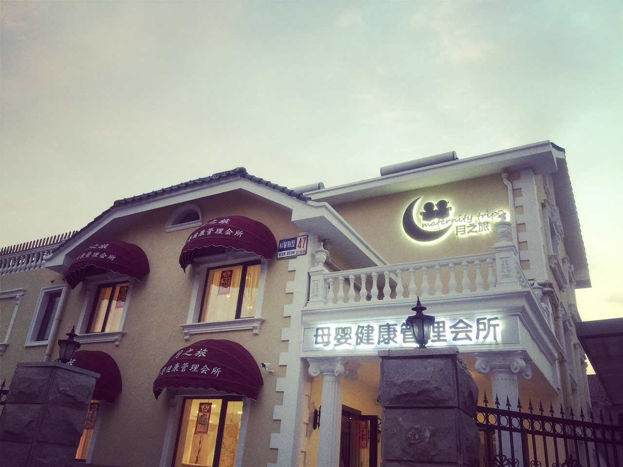 天津滨海新区高新区月之旅健康咨询服务中心