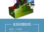 厂家供应全自动搓丝机 高速搓丝机 全自动双头搓丝机 立式