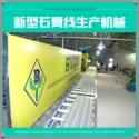 2015全自动新型石膏线机械设备图片