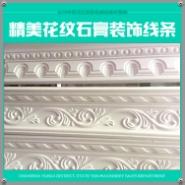 精美花纹石膏装饰线条图片