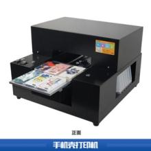 供应手机壳打印机彩绘手机壳打印机 喷绘机 手机壳生产机器批发