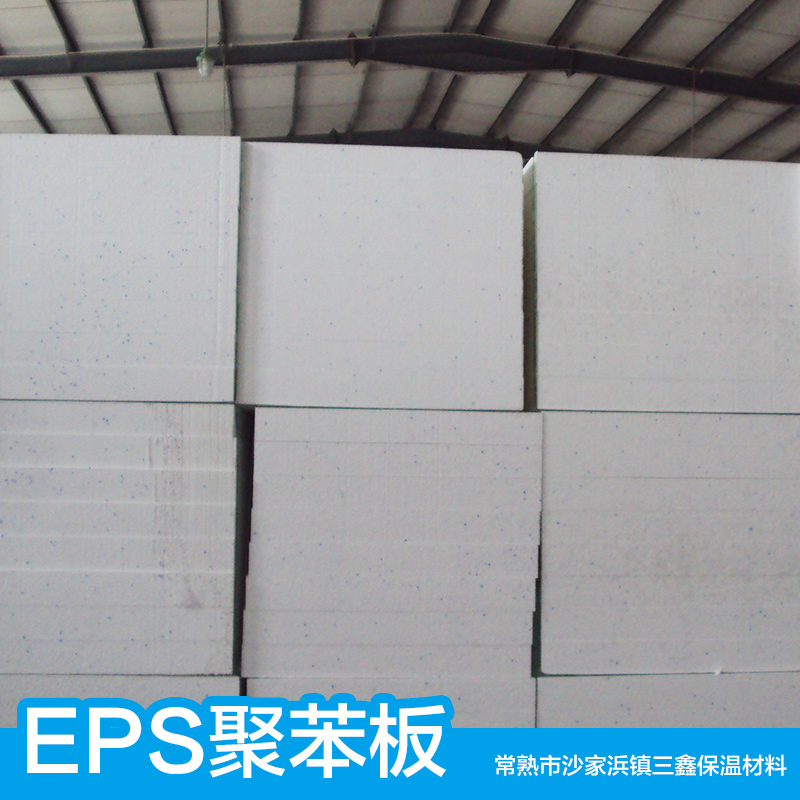 供应eps聚苯板 硅质聚苯板 挤塑聚苯板