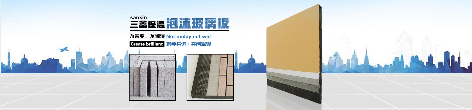 常熟市三鑫保温材料厂