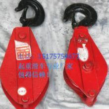 供应用于的矿用滑车/起重滑车轮/起重滑轮组
