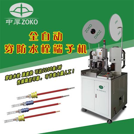自动穿防水栓端子机ZOKO068销售