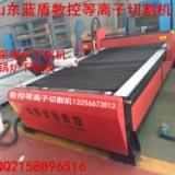 供应用于金属切割的炉具下料设备 数控等离子切割机