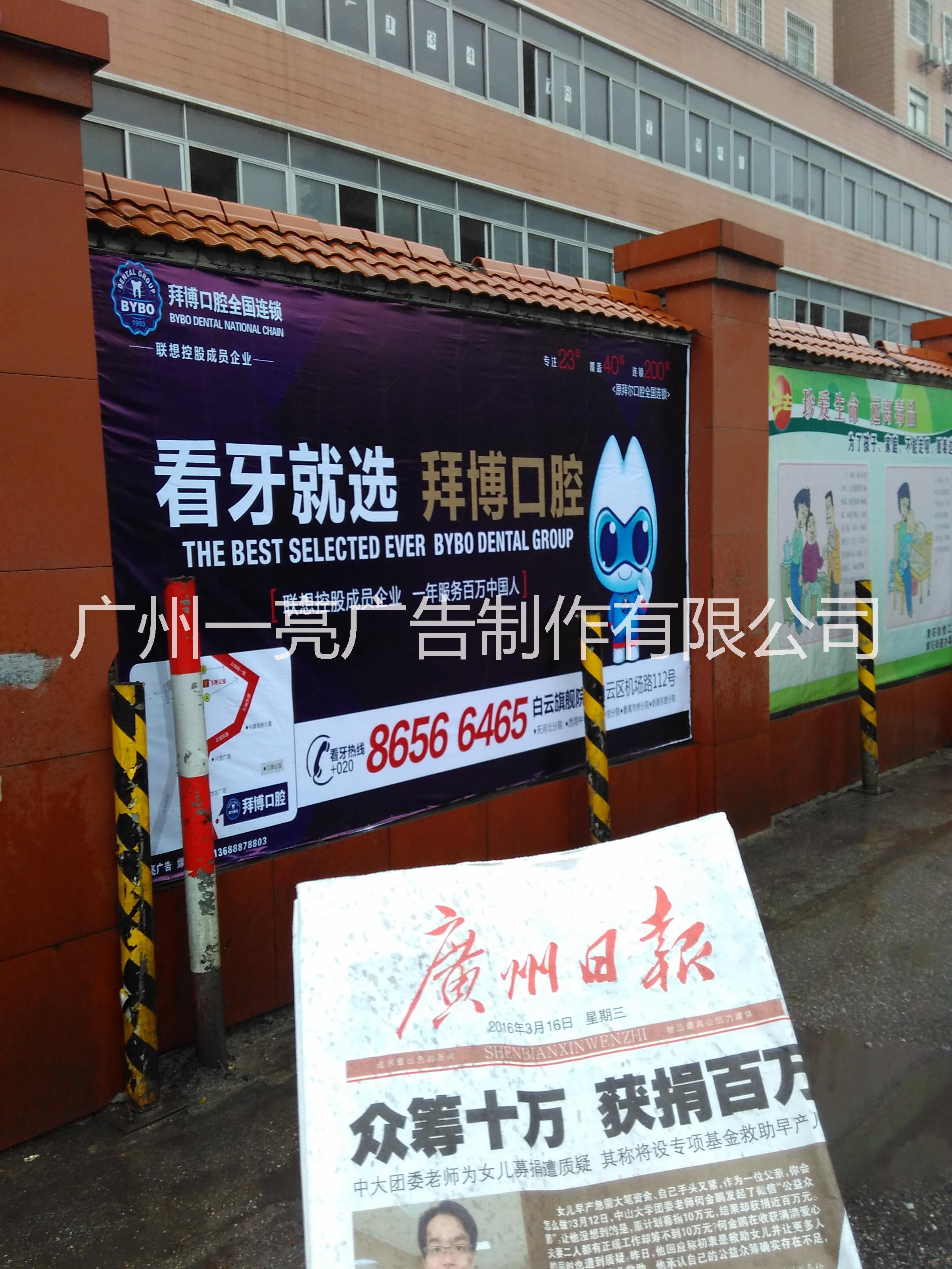 供应广州围墙广告/广州广告发布