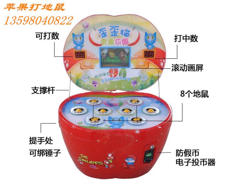 供应焦作儿童投币音乐打老鼠出洞游戏机,投币出珠子游戏机,格斗机投币