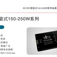 供应AC/DC便装式电源模块图片