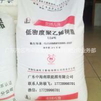 供应用于薄膜|发泡|涂覆的低密度聚乙烯LDPE