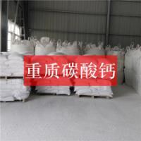 供应用于塑胶|塑料|油漆涂料的河南塑料级碳酸钙。