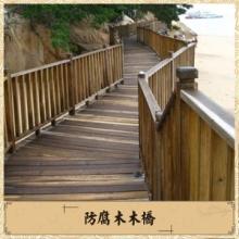供应用于-的防腐木木桥厂家 防腐木木桥定制 防腐木实木花园庭院装饰木桥批发