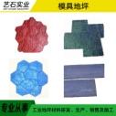 供应北京模具地坪 模具地坪工程 模具树脂地坪报价 模具地坪施工