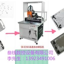 供应叁线数控单头螺母热熔机,全自动螺母植入机,液晶外壳铜螺母植入机