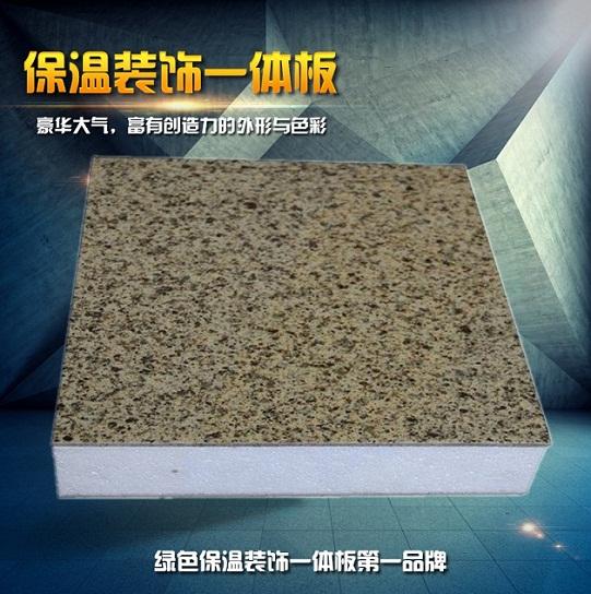 供应用于的仿石材保温装饰板批发价格促销